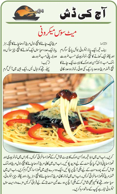 Daily Cooking Recipes In Urdu Meat Sauce Macronies Recipe