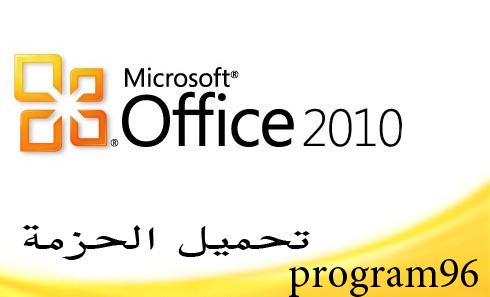 تحميل أوفيس 2010 عربي مضغوط