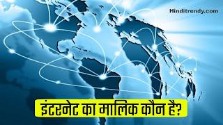 इंटरनेट का मालिक कौन है? - Who Owns The Internet in Hindi