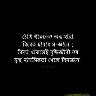 emotional picture bangla hd