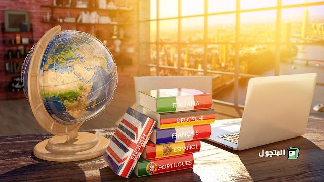 لغات مفيدة للتعلم والحصول على وظيفة في الدول الأجنبية