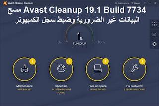 Avast Cleanup 19.1 Build 7734 مسح البيانات غير الضرورية وضبط سجل الكمبيوتر