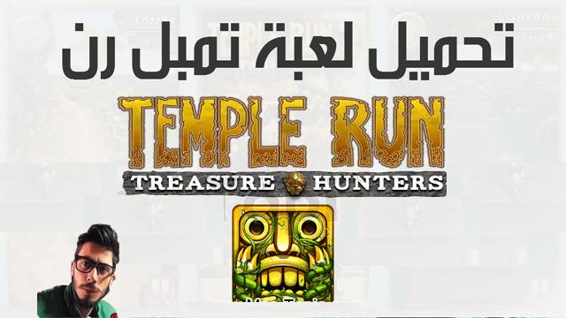 تحميل لعبة تمبل رن,تحميل لعبة temple run 2,تحميل لعبة temple run 2 مهكرة,تمبل رن,تحميل لعبة تمبل رن 2,تحميل لعبة تمبل رن مهكرة,تحميل لعبة تمبل رن 2 مهكرة,لعبة temple run 2,temple run 2,تنزيل لعبة تمبل رن,تنزيل لعبة تمبل رن 2,تحميل لعبة temple run,تحميل لعبة temple run 2 mod,تحميل لعبة temple run مهكرة,تحميل لعبة temple run مهكره,تحميل لعبة temple run للكمبيوتر,تحميل لعبة temple run2 مهكرة,تحميل لعبة temple run 2 للكمبيوتر,تحميل لعبة temple run 2 hacked,تحميل اللعبة temple run 2 مهكرة