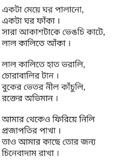 Chinebadam Lyrics Charitraheen 2