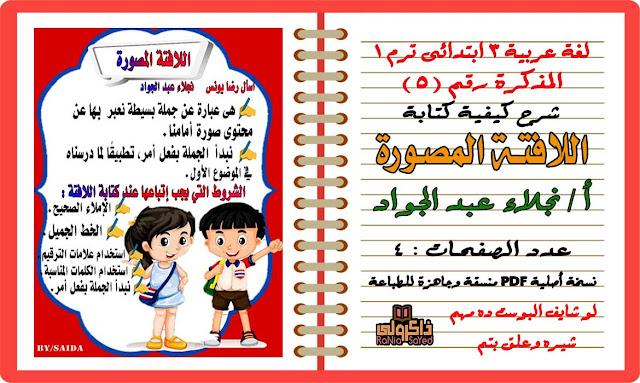 مذكرة شرح اللافتة المصورة منهج اللغة العربية للصف الثالث الابتدائي الترم الأول 2020