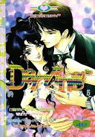ขายการ์ตูนออนไลน์ Darling เล่ม 25