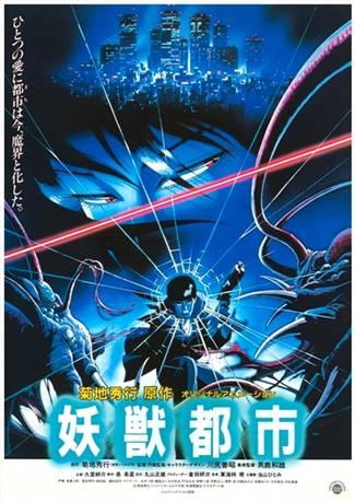película anime de terror y cyberpunk