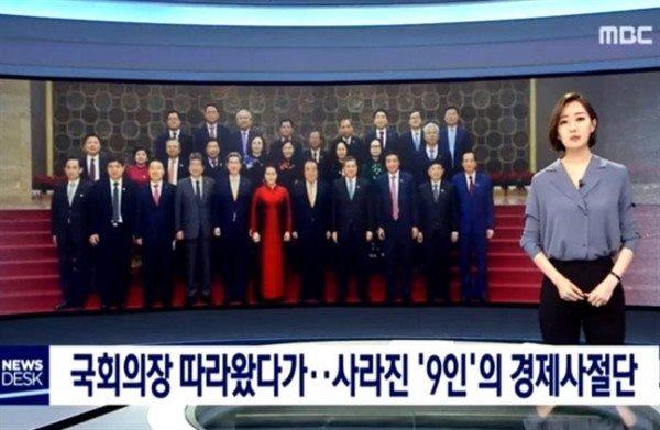 """Vạch trần đường suất ngoại của các vị """"ong ve bám càng"""" sang Hàn Quốc!"""