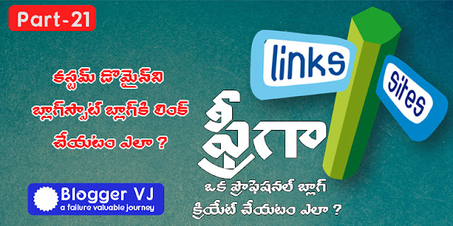 How to Link a custom domain to Blogger Blog in Telugu | Blogger VJ
