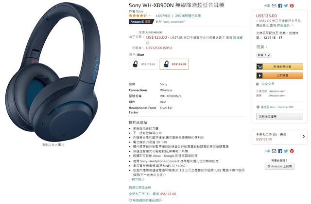 Amazon Sony WH-XB900N 黑五