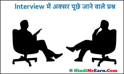 Interview में अक्सर पूछे जाने वाले प्रश्न – Job Interview Question & Answers