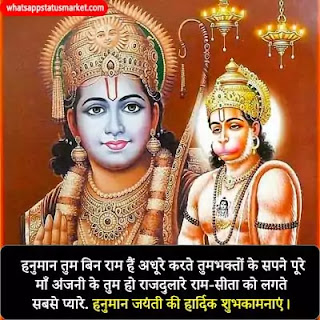 hanuman jayanti wishes images 2021
