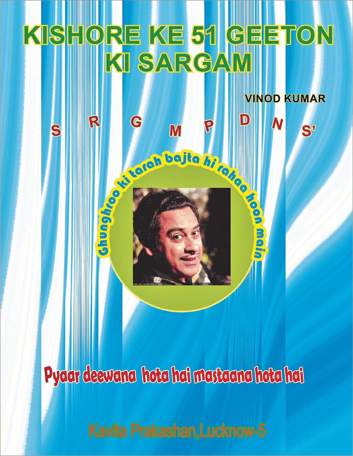 Kishore book in English
