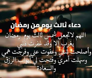 دعاء ثالث يوم من رمضان 2021/1442 مذا نقول في أدعية اليوم الثالث من شهر رمضان مستجاب