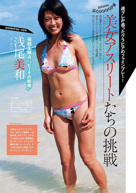 美女アスリート Bijou Athlete Weekly Playboy No 46 2016