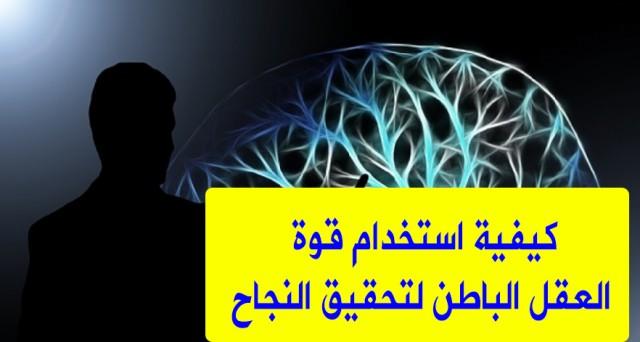 كيفية استخدام قوة العقل الباطن لتحقيق النجاح