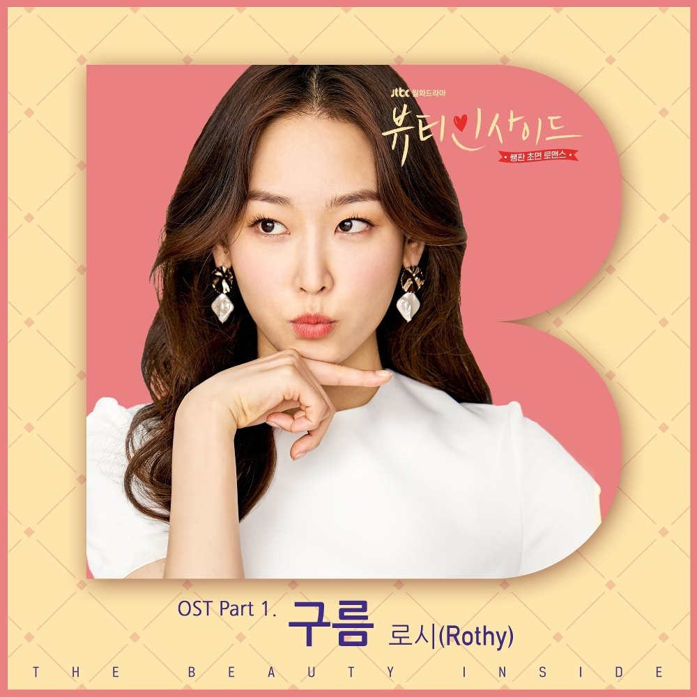 Rothy – The Beauty Inside OST Part.1