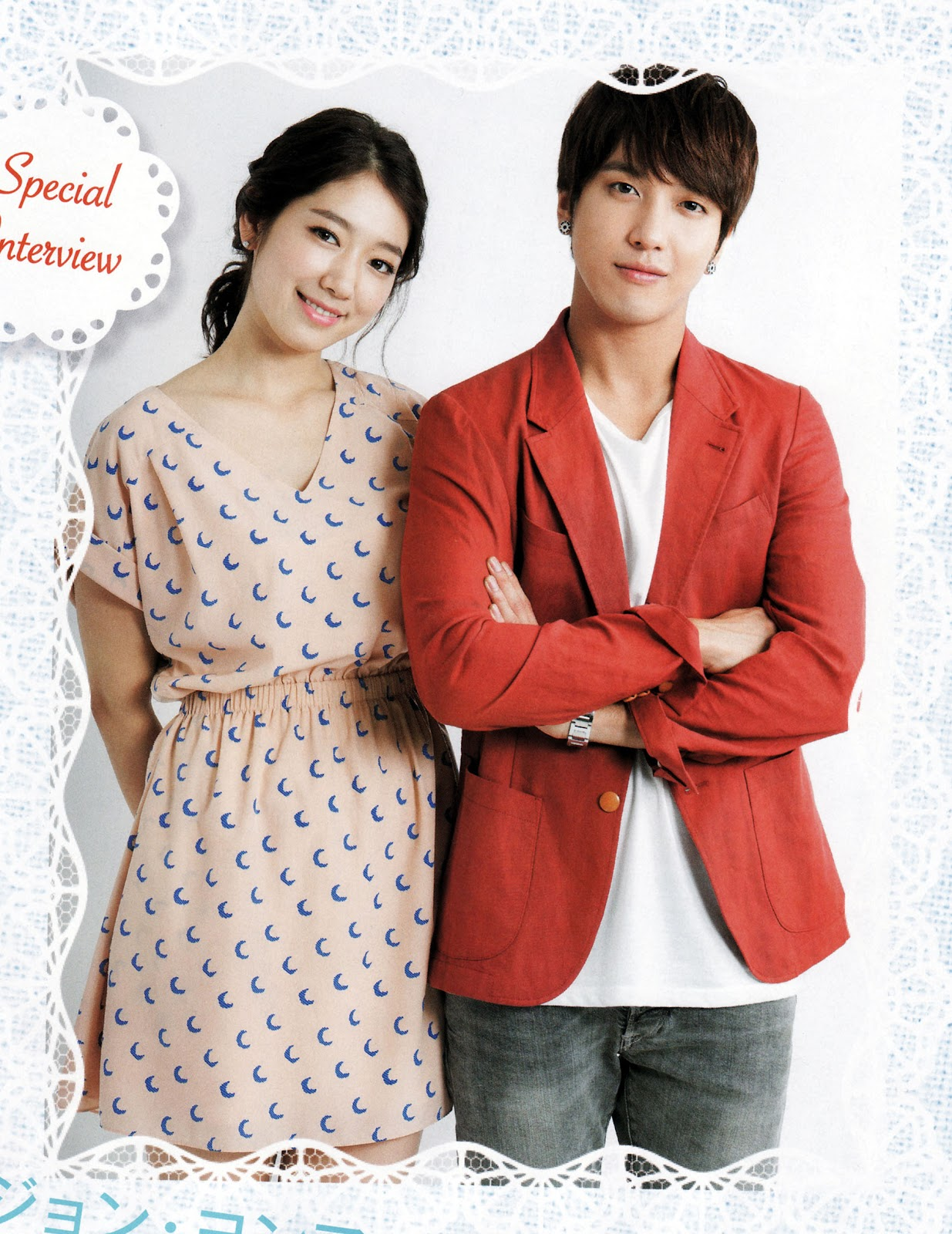 park shin hye and yong hwa relationship marketing