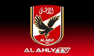 تردد قناة الأهلي الجديد علي النايل سات
