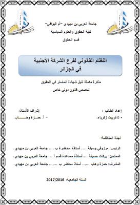 مذكرة ماستر: النظام القانوني لفرع الشركة الأجنبية في الجزائر PDF