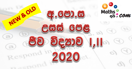 Advanced Level Biology 2020 - New & Old Syllabus