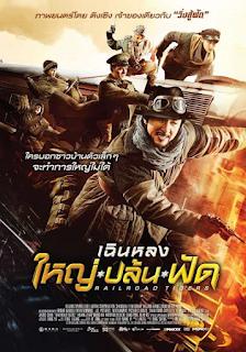 Railroad Tigers (2017) ใหญ่ ปล้น ฟัด