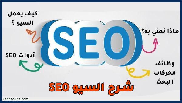 الشرح الكامل لتحسين موقعك في محركات البحث (SEO)