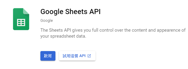 python_write_to_google_sheet