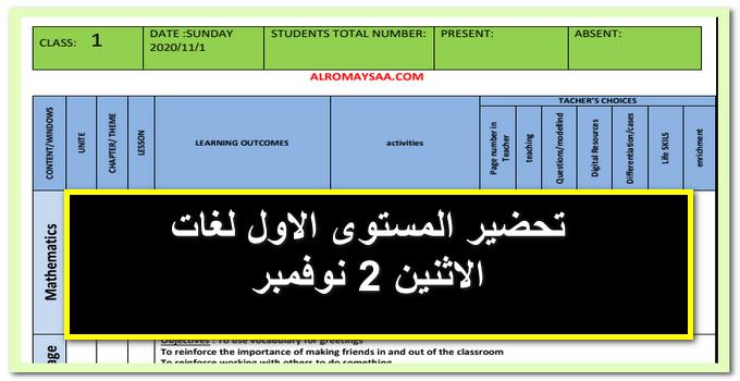 تحضير رياض اطفال المستوى الاول لغات ليوم الاثنين 2 نوفمبر