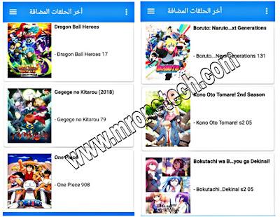 تحميل تطبيق أنمي سلاير لمشاهدة و تحميل الأنمي Download Anime slayer