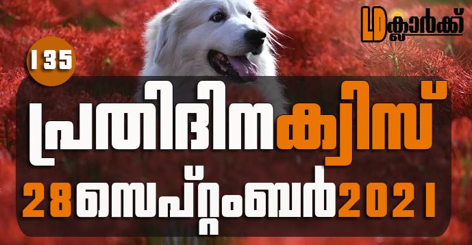 Kerala PSC | 28 Sep 2021 | Online LD Clerk Exam Preparation - Quiz-135