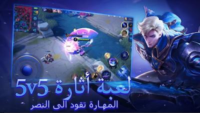 لعبة موبايل ليجند Mobile Legends القتالية المجانية    ألعاب