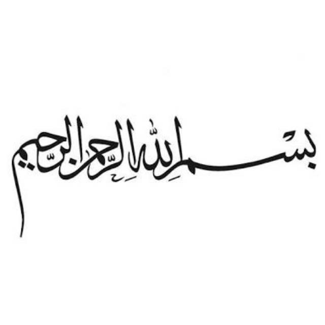 tulisan bismillahirrahmanirrahim