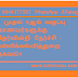 1 முதல் 9ஆம் வகுப்பு மாணவர்களுக்கு தேர்வின்றி தேர்ச்சி – பள்ளிக்கல்வித்துறை தகவல்!!