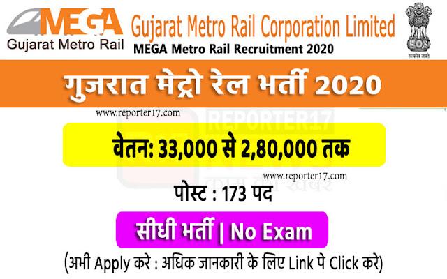 Gujarat Metro Rail Bharti 2020