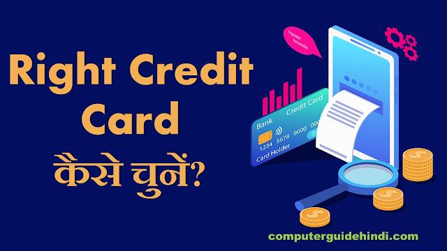 Right Credit Card कैसे चुनें?