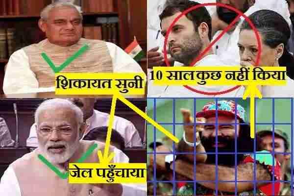 atal-order-baba-cbi-enquiiry-modi-sent-jail-congress-10-year-nothing