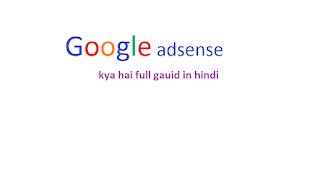 adsense full guaid