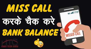 Bank Balance Mobile se Kaise Check Kare