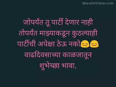 marathi comedy birthday wishes
