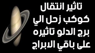 تاثير انتقال كوكب زحل الي برج الدلو على باقي الابراج