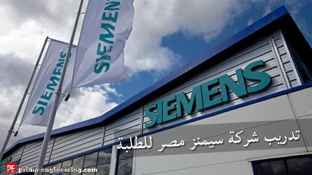 تدريب شركة سيمنز مصر للطلبة 2020/2021