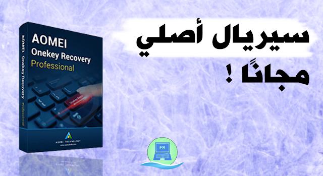 سيريال أصلي لبرنامج AOMEI OneKey Recovery Pro | عملاق عمل نسخة احتياطية للنظام