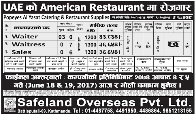 Jobs in UAE for Nepali, Salary Rs 36,654
