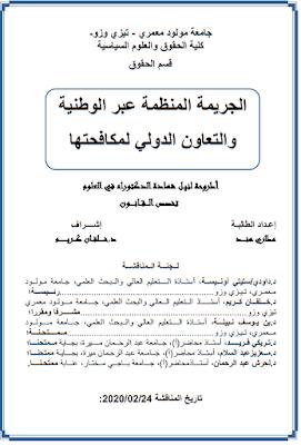 أطروحة دكتوراه: الجريمة المنظمة عبر الوطنية والتعاون الدولي لمكافحتها PDF