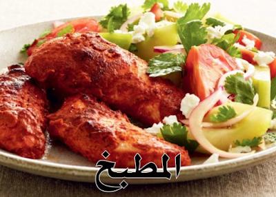 وصفة الدجاج التندوري الهندي