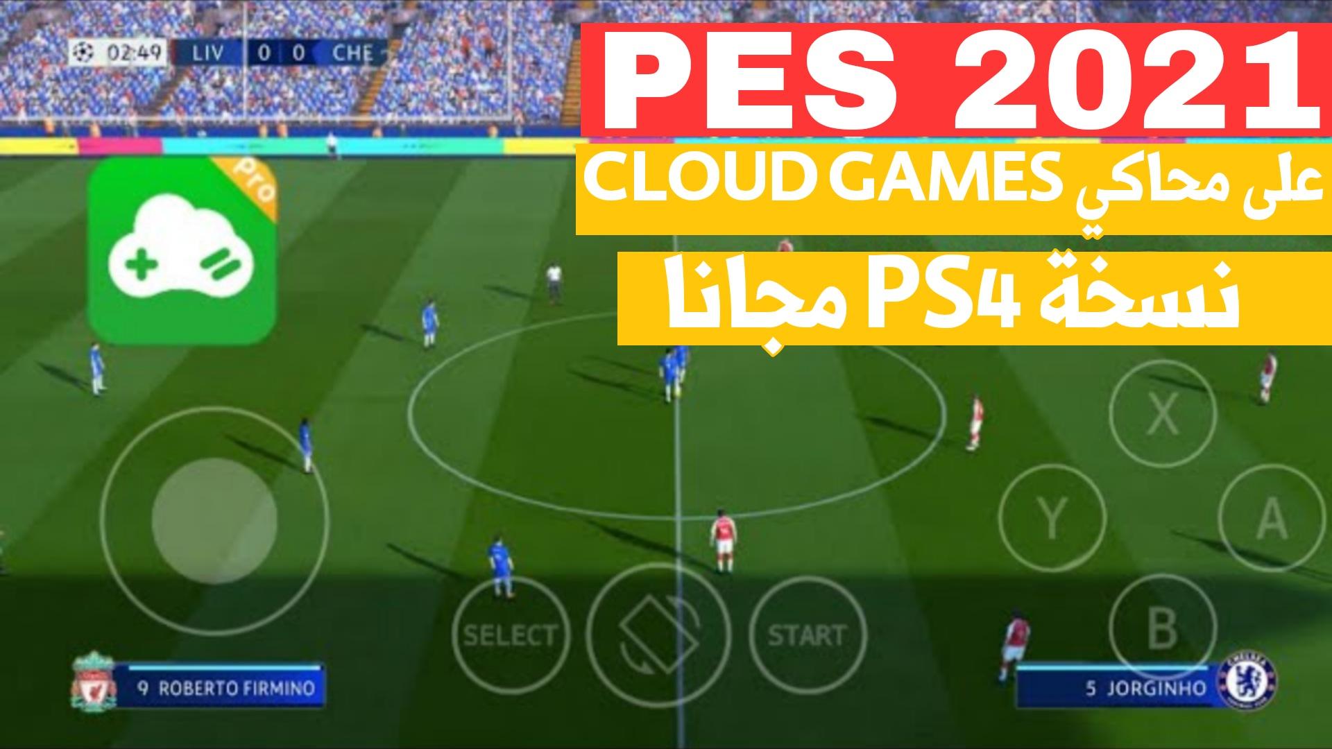 طريقة حصرية لتشغيل العاب البلايستيشن 4 لهواتف الاندرويد | PES 2020 FIFA 20 NARUTO Tutorial XBOX Gloud Games Emulator