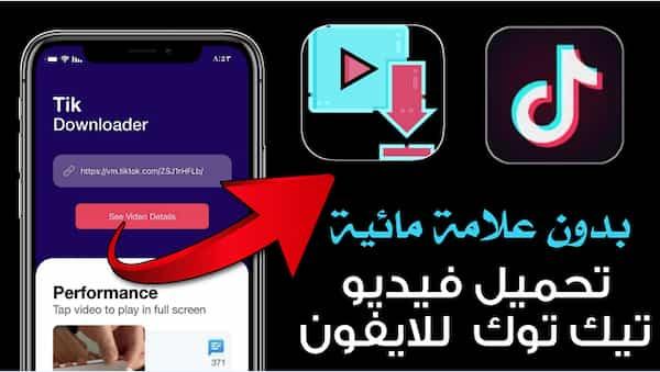 تحميل فيديوهات تيك توك بدون علامه مائيه للايفون