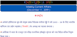 Weekly Current Affairs (December V , 2019 )