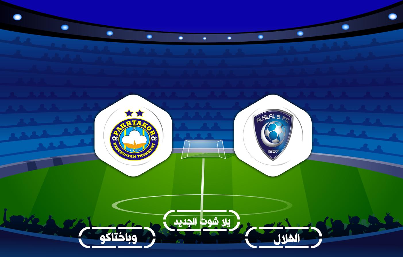 مشاهدة مباراة الهلال وباختاكور بث مباشر اليوم بتاريخ 14 / 09 / 2020 في دوري أبطال آسيا